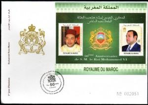 1er Jour d'émission - cachet Rabat Musée BAM